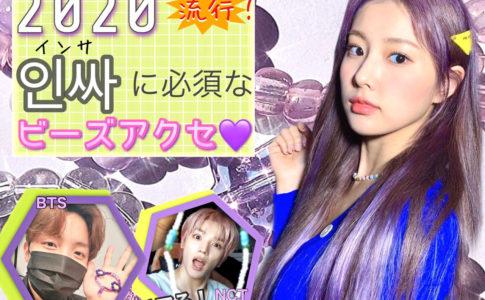 BTS j-hope、NCTテヨン、IZ*ONEヘウォン
